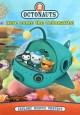 Go to record Octonauts. Here come the Octonauts! [videorecording]